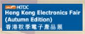 展会标题:香港国际秋季电子产品展暨国际电子组件及生产技术展览会