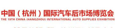 汽车用品-2018第二十一届中国(杭州)汽车用品交易会