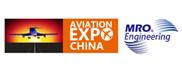 展会标题:第十八届北京国际航空展览会
