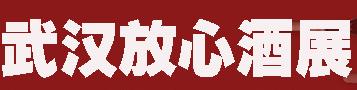 """展会标题图片:2019第七届湖北(武汉)""""放心酒""""展览交易会暨放心食品购物节"""