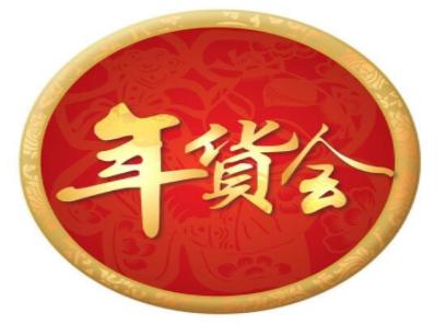 展会标题图片:第十七届西安年货会