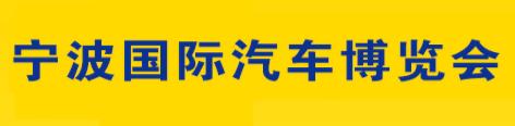 汽车-第三十届宁波国际汽车博览会