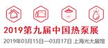 展会标题:2019中国热泵热水、采暖、干燥及特种应用展览会