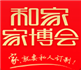 展会标题:2018上海滩家博会