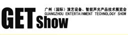 展会标题:2019第九届广州(国际)演艺设备、智能声光产品技术展览会