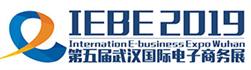 """展会标题:2020第六届中国(武汉)国际电子商务暨""""互联网+""""产业博览会"""