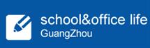 展会标题:2019广州国际文具及办公用品展览会