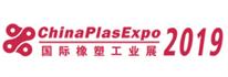展会标题:2019宁波国际塑料橡胶工业展览会