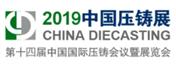 展会标题:第十四届中国国际压铸会议暨展览会