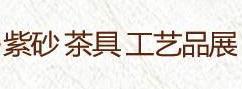 展会标题图片:2019年苏州(春季)茶叶博览会暨紫砂、茶具、工艺品展