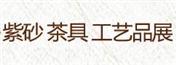 展会标题:2019年苏州(春季)茶叶博览会暨紫砂、茶具、工艺品展