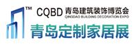 展会标题:2019中国(青岛)建筑装饰暨定制家居博览会