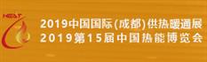 展会标题:2019第十五届广州国际电热技术与设备展览会