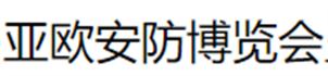 展会标题:2019第六届中国亚欧安防博览会暨2019第十五届新疆警用反恐技术装备博览会