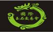 展会标题:2019中国(青岛)国际玉石交易会