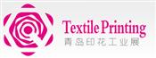 展会标题:2020年第十二届青岛国际纺织品印花工业展览会