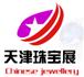 展会标题:2019第十八届天津国际珠宝玉石首饰展览会
