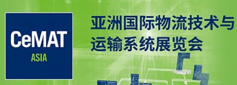 展会标题图片:2019亚洲国际物流技术与运输系统展