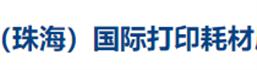 展会标题:2019中国(珠海)国际打印耗材展览