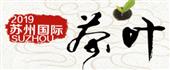 展会标题:2019年苏州(秋季)茶叶博览会暨紫砂、茶具、工艺品展