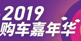 展会标题图片:2019大湾区购车嘉年华