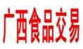 展会标题:2019第十七届广西食品交易博览会 2019第17届广西糖酒交易会