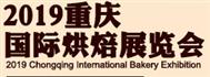 展会标题:2019重庆国际烘焙展览会暨餐饮产业博览会