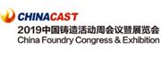 展会标题:2019中国铸造展览会