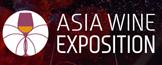 展会标题:2019青岛国际葡萄酒博览会