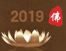 展会标题图片:2019中国(北京)国际佛事用品博览会