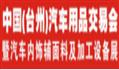 展会标题:2019第二十二届中国(台州)汽车用品交易会