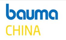 2020第十届中国国际工程机械、建材机械、矿山机械、工程车辆及设备博览会(上海宝马展)