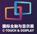 展会标题:2020深圳国际全触与显示展