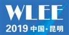 展会标题:2019中国(云南)东南亚南亚智慧教育装备展览会
