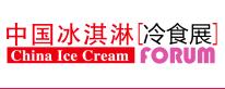展会标题图片:2019中国冰淇淋冷食展览会