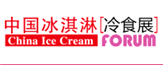 展会标题:2019中国冰淇淋冷食展览会