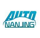 展会标题图片:2019第十八届南京国际汽车展览会