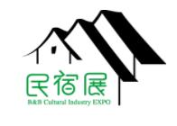 展会标题图片:2019上海国际民宿文化产业博览会