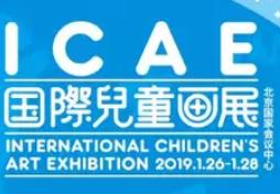 """展会标题图片:ICAE""""对画视界""""国际儿童画展·北京巡展"""
