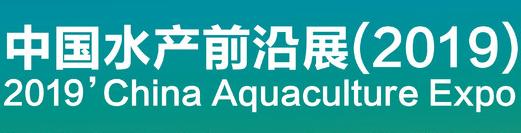 展会标题图片:2019中国水产前沿展