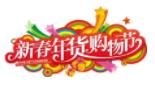 展会标题图片:第二十三届中国(四川)新春年货购物节