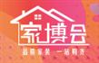 展会标题:2019成都家博会