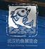 展会标题:2019武汉钓鱼用品展览会暨武汉户外用品博览会
