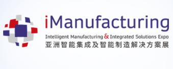 展会标题图片:(取消)亚洲智能集成及智能制造解决方案展