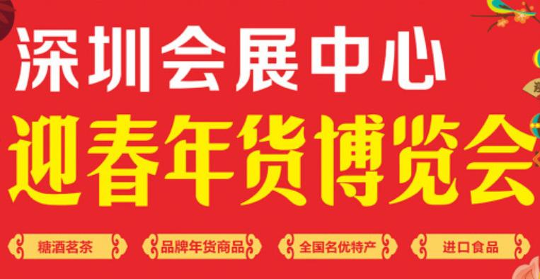 展会标题图片:2019深圳迎春年货博览会