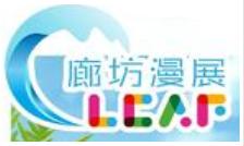 展会标题图片:2019廊坊CLCAF新春动漫游戏嘉年华动漫冬日祭