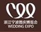 展会标题:2019浙江宁波婚庆博览会