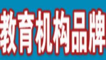 展会标题图片:2019上海教育机构品牌培训加盟展览会