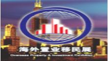 展会标题图片:2019上海海外置业移民留学展览会