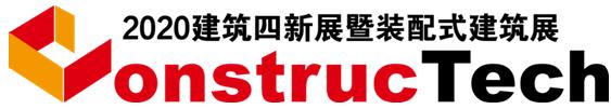 展会标题图片:2020中国国际建筑工程新技术、新材料、新工艺及新装备博览会暨2020中国国际装配式建筑产业博览会